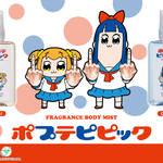 『ポプテピピック』ポプ子・ピピ美の香水&ボディミスト2