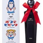 『ポプテピピック』ポプ子・ピピ美の香水&ボディミスト3