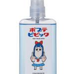 『ポプテピピック』ポプ子・ピピ美の香水&ボディミスト6