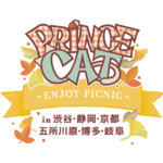 『うたの☆プリンスさまっ♪』「PRINCE CAT」3周年!2