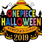 ONE PIECE HALLOWEEN 2019_1