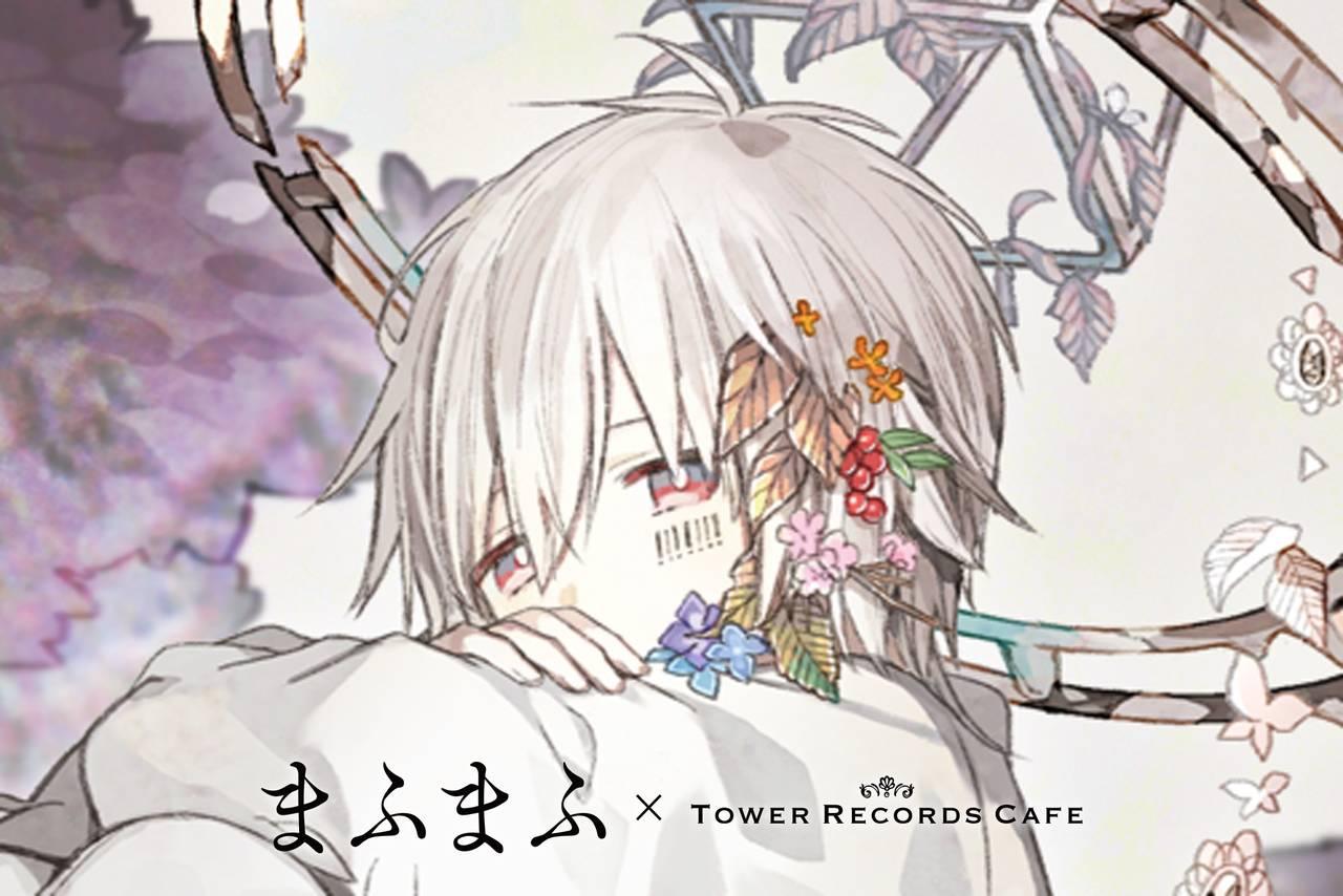 「まふまふ × タワレコ」コラボ、渋谷&梅田で開催!オリジナルグッズも発売