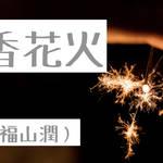 CV部_福山潤3