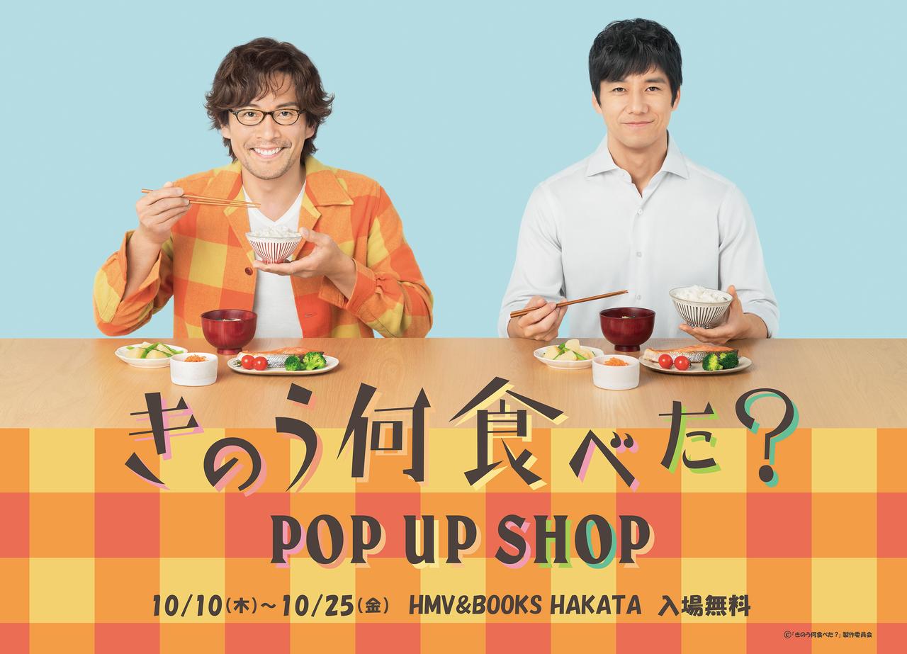 『きのう何食べた?』POP UP SHOP1