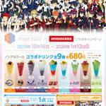 「あんさんぶるスターズ!DREAM LIVE」 × JOYSOUND直営店3