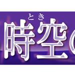 『遙かなる時空の中で7』ロゴ画像