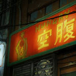 『ドロヘドロ』場面カット3