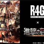 『R4G×進撃の巨人』1