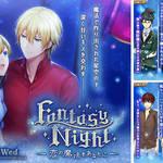 本編応援キャンペーン「Fantasy Night~恋の魔法をあなたに~」開催