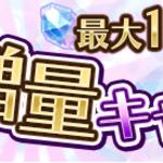 魔宝石増量キャンペーン開催