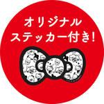 靴下屋×サンリオキャラクターズ!3