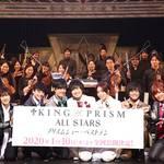寺島惇太、蒼井翔太ら「KING OF PRISM -Prism Orchestra Concert-」写真11
