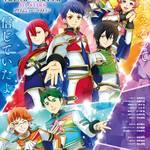 『KING OF PRISM ALL STARS -プリズムショー☆ベストテン-』上映決定