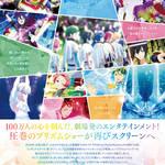 KING OF PRISM ALL STARS -プリズムショー☆ベストテン-』上映決定2