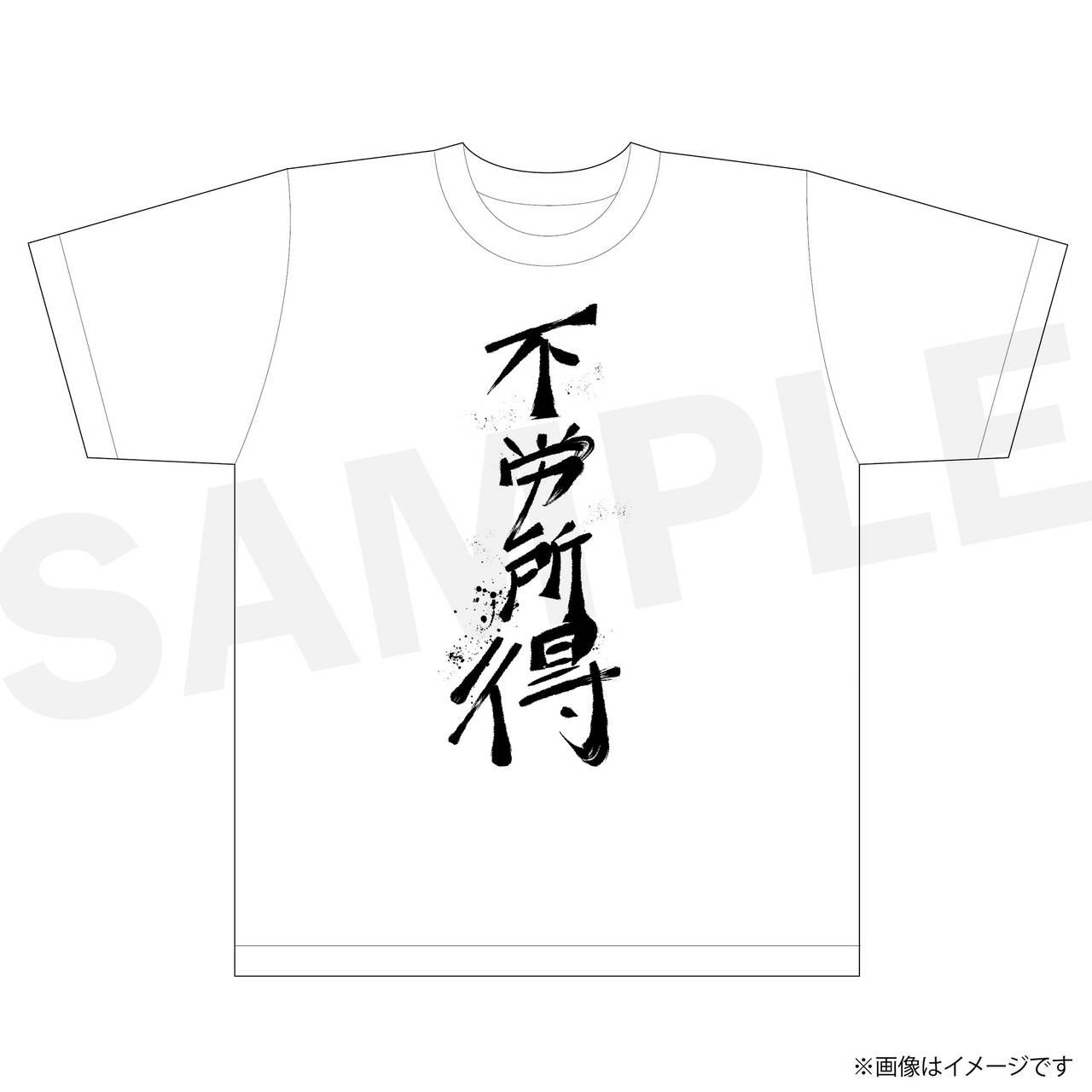 「カナメとハルキー」不労所得Tシャツ