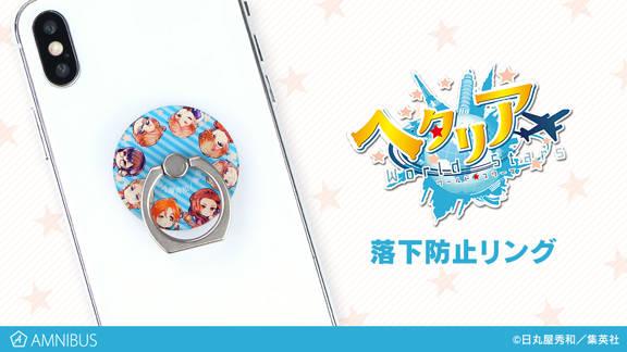 ヘタリア World★Starsグッズ4