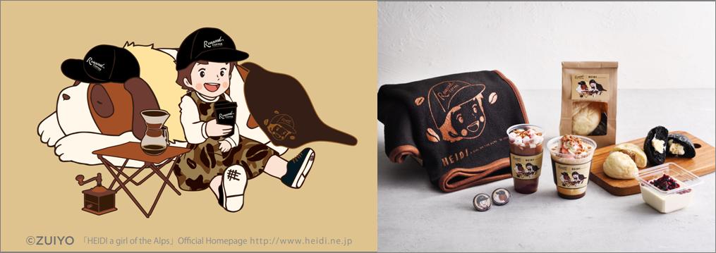 「アルプスの少女ハイジ」×Roasted COFFEE LABORATORY1