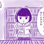 「隙あらば乙女ゲームがしたい!」1話 イラスト5