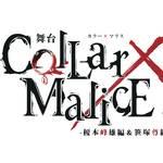 オトメイトの人気作が再び舞台化!『Collar×Malice -榎本峰雄編&笹塚尊編-』2020年5月上演決定!2