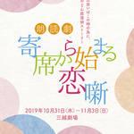 北村諒、神尾晋一郎ら、人気俳優と人気声優が夢の共演!朗読劇「寄席から始まる恋噺」上演決定