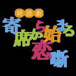 高崎翔太、 帆世雄一ら、人気俳優&声優陣16名からのコメント到着!朗読劇『寄席から始まる恋噺』チケット一般販売中