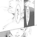 BL界のミラクルスーパーノヴァ爆誕!鳩川ぬこ『初恋、カタルシス。』が待望の書籍化3