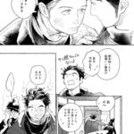 BL界のミラクルスーパーノヴァ爆誕!鳩川ぬこ『初恋、カタルシス。』が待望の書籍化4