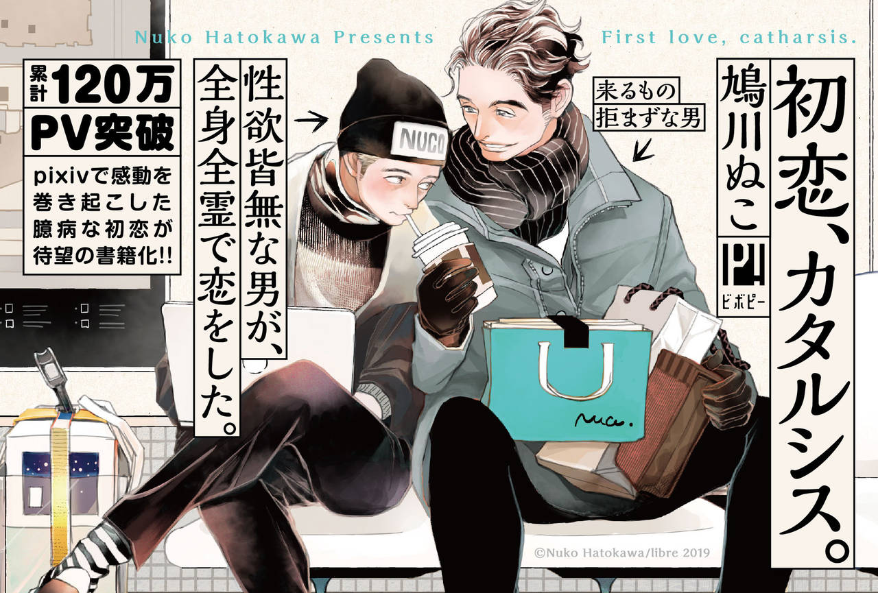 BL界のミラクルスーパーノヴァ爆誕!鳩川ぬこ『初恋、カタルシス。』が待望の書籍化6