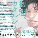 BL界のミラクルスーパーノヴァ爆誕!鳩川ぬこ『初恋、カタルシス。』が待望の書籍化7