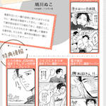 BL界のミラクルスーパーノヴァ爆誕!鳩川ぬこ『初恋、カタルシス。』が待望の書籍化8