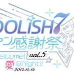 『アイドリッシュセブン』TVアニメ第2期放送は2020年4月~!ファン感謝祭vol.5にて先行上映2