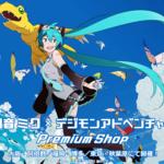 『初音ミク×デジモンアドベンチャー PremiumShop』