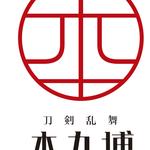 『刀剣乱舞-本丸博-2020』2