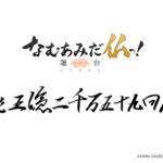 「なむあみだ仏っ!-蓮台 UTENA-」2