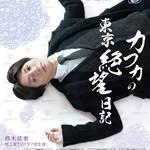 鈴木拡樹ドラマ『カフカの東京絶望日記』劇場特別版上映決定 ポスター