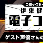 インターネットラジオ「伊東健人と選ぶ!電子コミック大賞」1