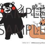 生駒里奈ら出演の舞台『暁のヨナ』をくまモンが応援!?制作発表オフィシャルレポート3