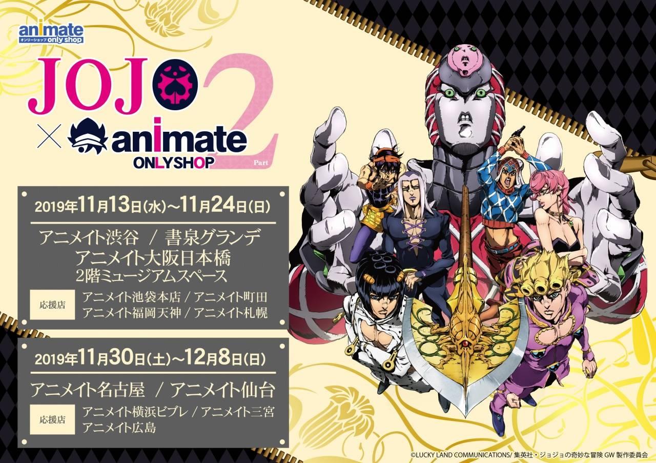 ジョジョの奇妙な冒険 黄金の風×animate ONLY SHOP 第2弾1