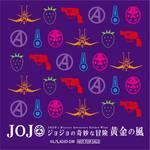 ジョジョの奇妙な冒険 黄金の風×animate ONLY SHOP 第2弾2