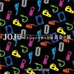 ジョジョの奇妙な冒険 黄金の風×animate ONLY SHOP 第2弾3