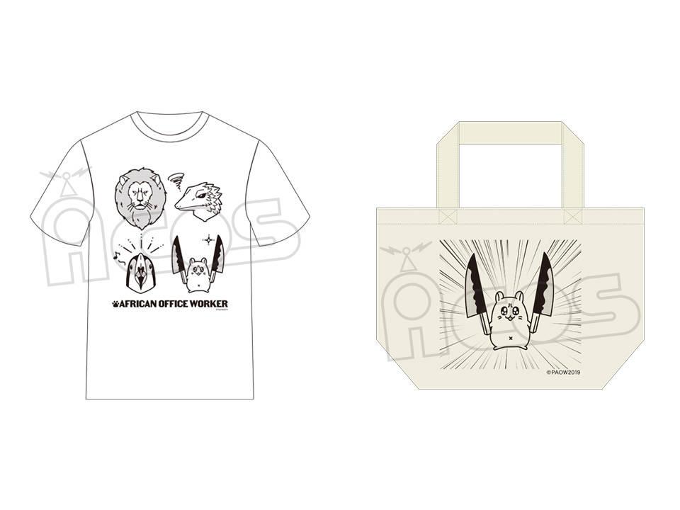 『アフリカのサラリーマン』Tシャツ&ランチトート1