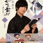 DVD『斉藤壮馬の和心を君に 其の弐』1巻 特装版