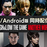 『HiGH&LOW THE GAME ANOTHER WORLD』1