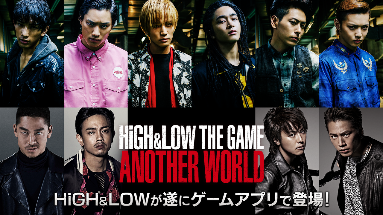 『HiGH&LOW THE GAME ANOTHER WORLD』2