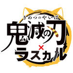 「ラスカル」×『鬼滅の刃』が初コラボ!ラスカルが鬼殺隊に入隊!?