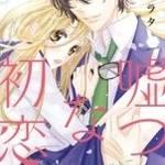 『噓つきな初恋』 著者:鈴井アラタ 出版社:小学館