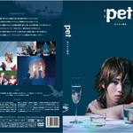 舞台『「pet」-虹のある場所- 』DVD が 11/6(水)に発売!