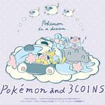 『ポケモン』×「3COINS」1