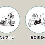 『ムーミン』×「ウォークマン®」4