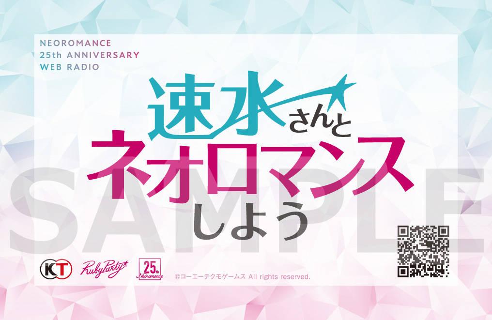 Webラジオ番組『速水さんとネオロマンスし よう』第1回のゲストは寺島拓篤!